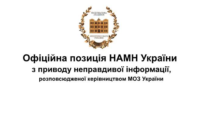 Офіційна позиція НАМН України