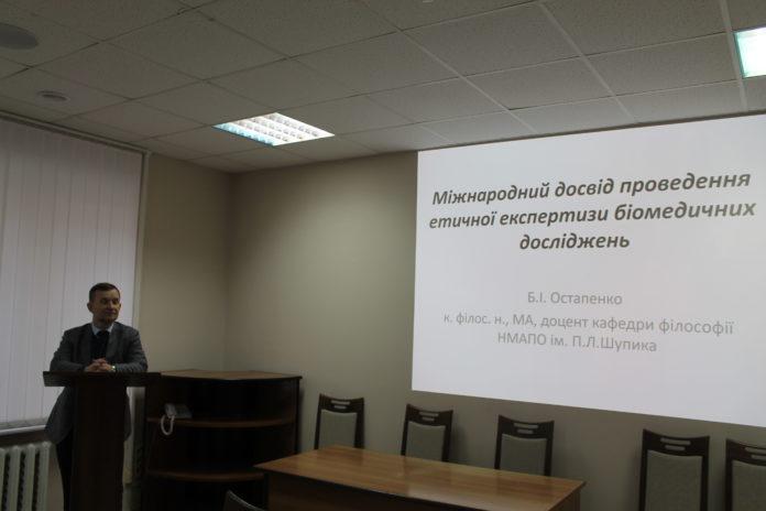 Лекція-тренінг з біоетики від 17.01.2020. Звіт.